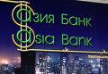 """Сайт банка """"Азия Банк"""""""