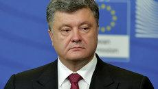 Визит президента Украины Петра Порошенко в Брюссель. Архивное фото