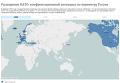 Расширение НАТО: конфронтационный потенциал по периметру России