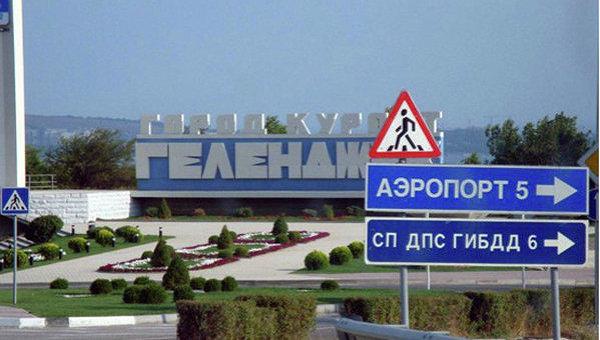 Въезд в город Геленджик. Архивное фото