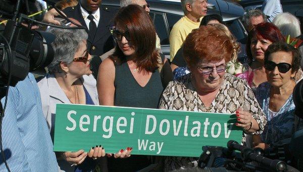 Открытие улицы Сергея Довлатова в Нью-Йорке. Дубликат указателя (слева направо - вдова Елена, дочь Катерина, педутат Кословиц)