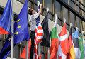 Флаги стран, входящих в ЕС и флаг США. Архивное фото