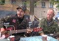 Перемирие в Донбассе: пение ополченцев под гитару и неспешное чаепитие