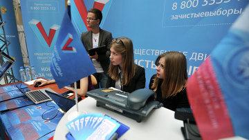 Работа информационного центра ЦИК России. Архивное фото