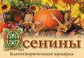 """Афиша благотворительной ярмарки """"Осенины"""""""