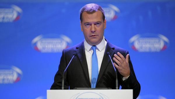 Дмитрий Медведев выступает на пленарном заседании XIII Международного инвестиционного форума в Сочи. Архивное фото