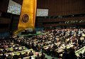 Генеральная Ассамблея ООН