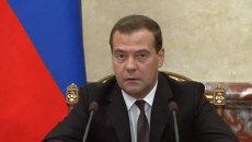 Важно обеспечить максимально низкую инфляцию - Медведев