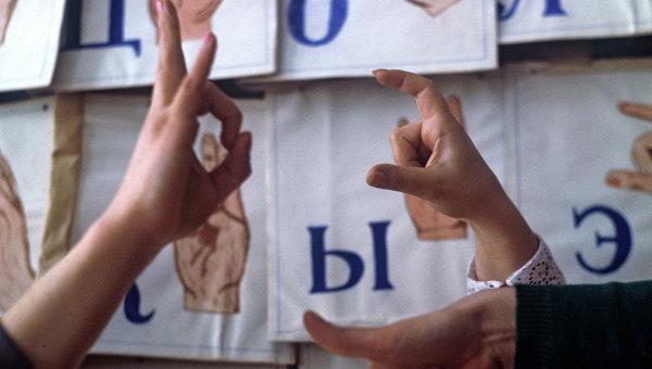 У алфавита для глухих. Архивное фото