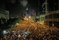 Финансовый район Гонконга во время акции протеста