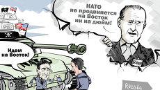 НАТО: вперед на Восток!