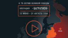 К 70-летию Великой Победы: операция Багратион