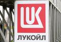 """Логотип ОАО """"Лукойл"""""""