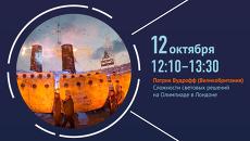 Образовательная программа 11-12 октября