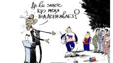 Одиночество Обамы