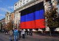 Флаг Донецкой народной республики (ДНР). Архивное фото