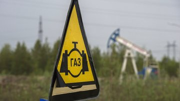 Знак газопровода, архивное фото