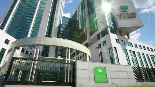 Здание Сберегательного банка РФ. Архивное фото