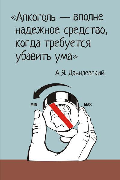 Вред алкоголизма цытаты лечение алкоголизма в Москве отзывы