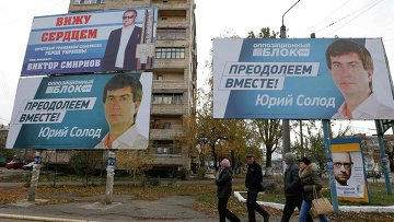 Предвыборная агитация на Украине, 24 октября 2014