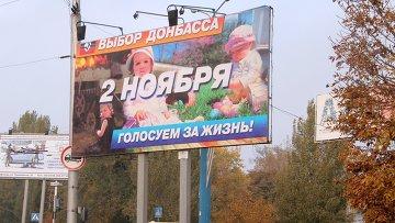 Предвыборные плакаты в Донецке. Архивное фото
