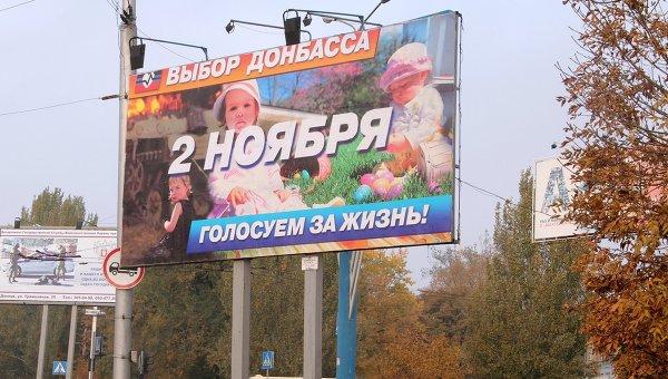 Предвыборные плакаты в Донецке