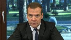 Не самое праздничное – Медведев о состоянии экономики РФ