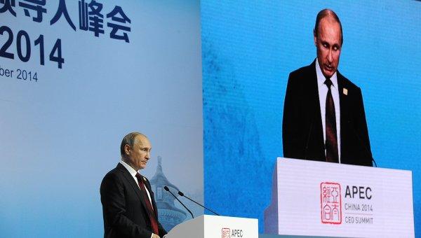 Владимир Путин на саммите АТЭС