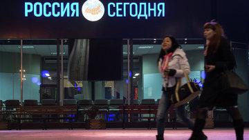 Вывеска МИА Россия сегодня. Архив