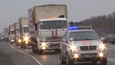 Грузовики МЧС  с гумпомощью для Донбасса прибыли в Ростовскую область