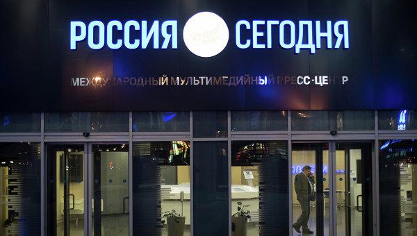 Вывеска МИА Россия сегодня у входа в пресс-центр. Архивное фото
