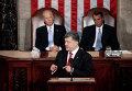 Президент Украины Петр Порошенко выступает на совместном заседании сената и палаты представителей конгресса США в Вашингтоне