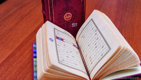 Коран переданный в  дар крымским мусульманам из Турции. Архивное фото