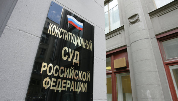 Конституционный суд РФ. Архивное фото