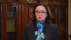 Набиуллина объяснила, почему Банк России повысил ключевую ставку