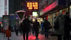 Табло с курсом валют у входа в один из обменных пунктов в Москве. Архивное фото