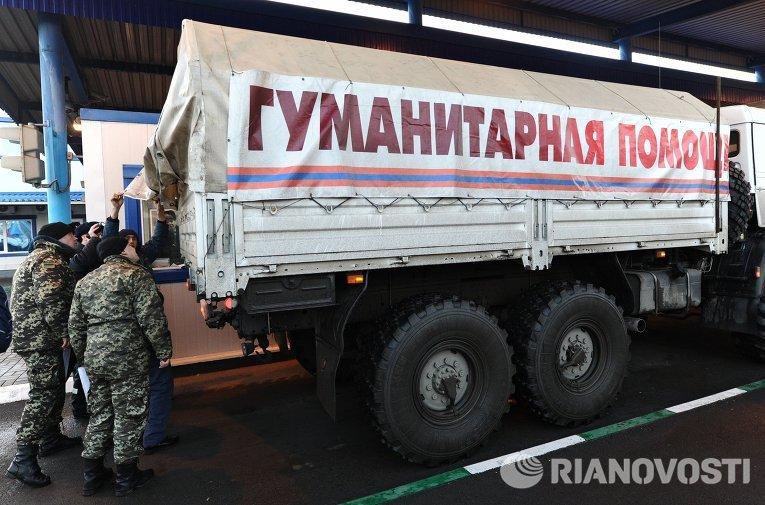 Десятый российский гуманитарный конвой для Донбасса прибыл на КПП Донецк