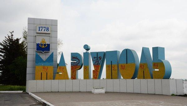 Въезд в Мариуполь. Архивное фото