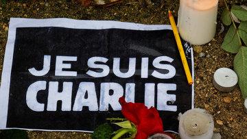 Память жертв теракта в офисе журнала Charlie Hebdo во Франции