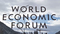 Международный экономический форум в Давосе, Швейцария. Архивное фото