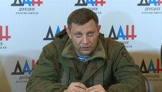 Нельзя относиться к народу, как к скоту – глава ДНР о политике Порошенко
