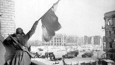 Флаг над освобожденным Сталинградом