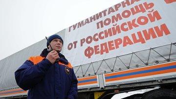 Сотрудник МЧС России у грузового автомобиля с российской гуманитарной помощью во время формирования двенадцатого гуманитарного конвоя для Донбасса. Архивное фото