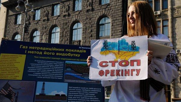 Акция по случаю Международного дня против добычи сланцевого газа