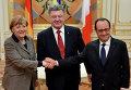 Визит руководителей Франции и Германии в Киев