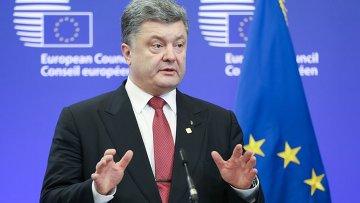 Президент Украины Петр Порошенко выступает на саммите ЕС в Брюсселе. Архивное фото