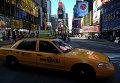 Такси на Таймс-сквер в Нью-Йорке