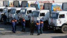 14-й российский гуманитарный конвой МЧС РФ прибыл на разгрузку в Донецк