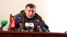 Мы это право завоевали – глава ДНР Захарченко о предстоящих выборах