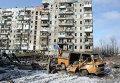 Разрушенный в результате обстрела дом в поселке Октябрьский в Донецке